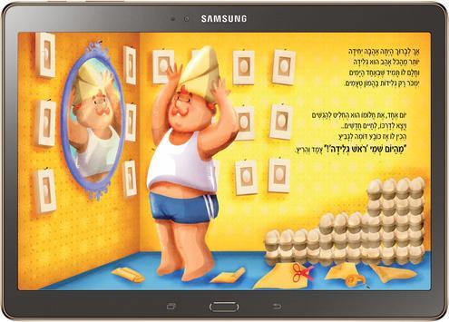 ראש גלידה סיפורי ילדים מומלצים apk screenshot
