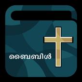 POC Malayalam Bible - Free App icon