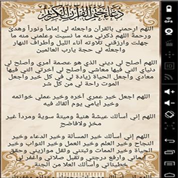 القرآن كاملا مجاني بدون انترنت poster