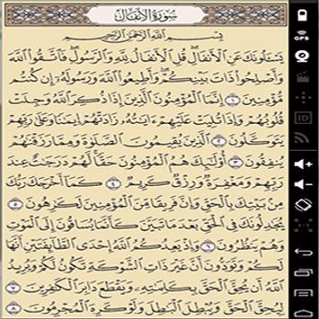 القرآن كاملا مجاني بدون انترنت apk screenshot