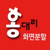 홍대리 화면분할 icon