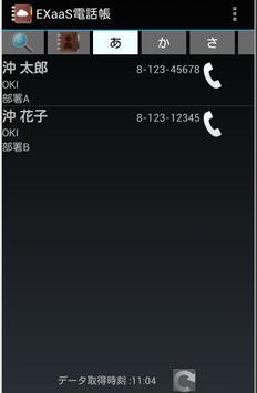 EXaaS 電話帳 poster