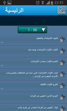 العقود و الإلتزامات  بدون نت apk screenshot