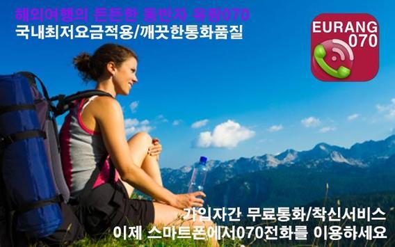 유랑070 poster
