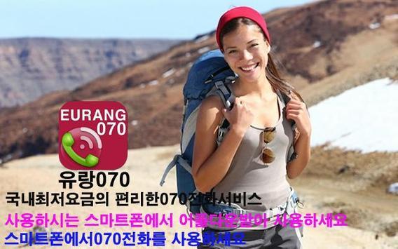 유랑070 apk screenshot