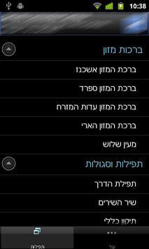 Hebrew Prayers Free poster