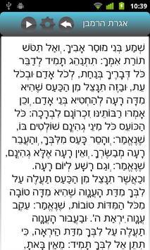 Hebrew Prayers Free apk screenshot