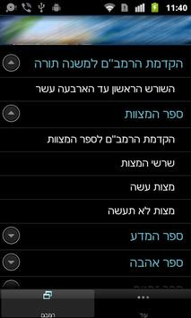 Jewish Books: Rambam poster