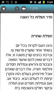 Jewish Books: Rambam apk screenshot