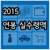 2015 연봉 실수령액 icon