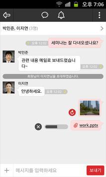 올레 비즈 세이 apk screenshot