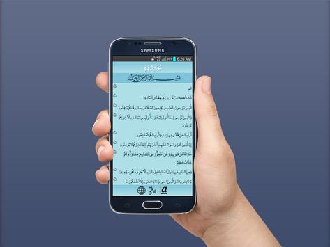 قران كريم بالصوت والصورة كامل apk screenshot