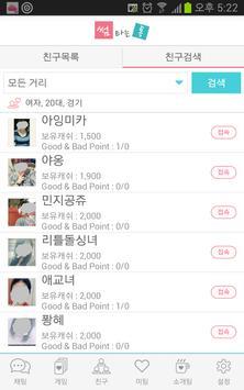 썸타는톡-소개팅 미팅 싱글돌싱만남 재혼 apk screenshot