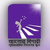 আলোর দিশারী icon