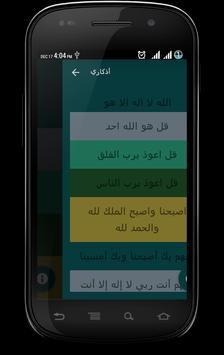 Azkar apk screenshot