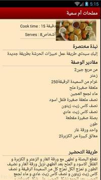 مملحات أم سمية -رمضان 2015 apk screenshot