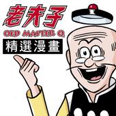 老夫子精選漫畫(OLD MASTER Q Comics) icon