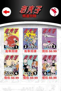 老夫子精選漫畫(OLD MASTER Q Comics) apk screenshot