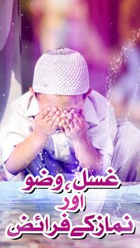 Gusal - Wazoo - Namaz ke Ahkam poster
