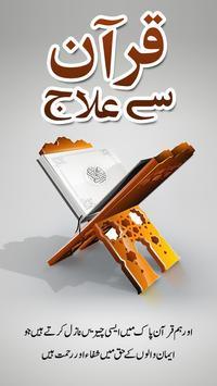 Quran se Ilaj poster