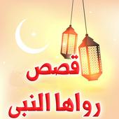 40 قصة رواها النبي icon