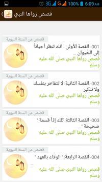 40 قصة رواها النبي apk screenshot