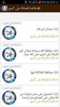 40 فائدة للصلاة على النبي apk screenshot