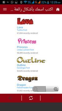 اكتب اسمك بأشكال رائعة ومتحركة apk screenshot