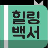원센텐스, 직장인을 위한 공감과 위로의 문장 icon