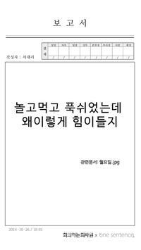 원센텐스, 직장인을 위한 공감과 위로의 문장 apk screenshot