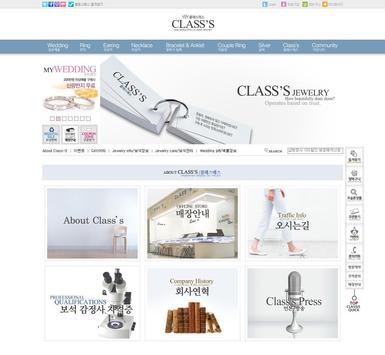 클래스에스 apk screenshot