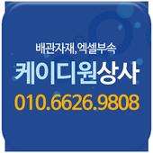 케이디원상사 icon