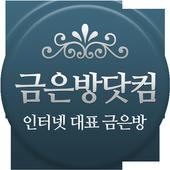 금은방닷컴 icon