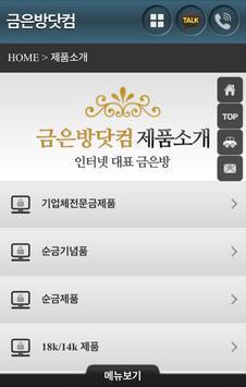 금은방닷컴 apk screenshot