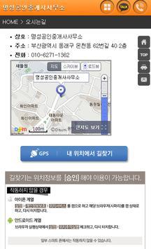 명성공인중개사,부산원룸,투룸,실사진,광안동,서면,직방 apk screenshot