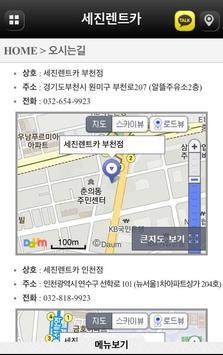 세진렌트카 apk screenshot