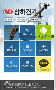 상하건기 apk screenshot