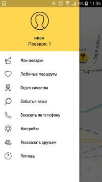 Такси 71144 apk screenshot