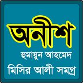 Onish - Humayun Ahmed icon