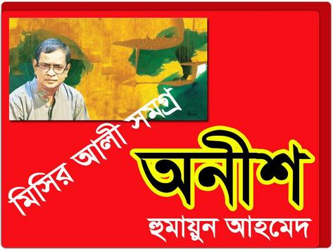 Onish - Humayun Ahmed poster