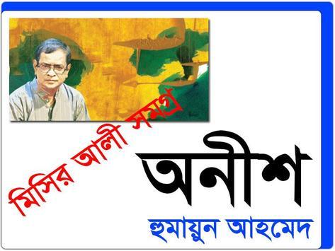 Onish - Humayun Ahmed apk screenshot