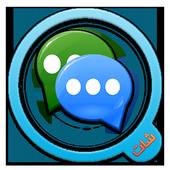 شات التعارف icon
