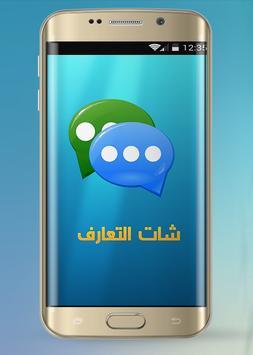 شات التعارف poster