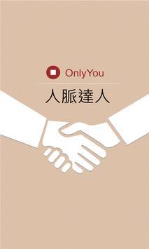 OnlyYou人脈達人行動APP(體驗版) apk screenshot