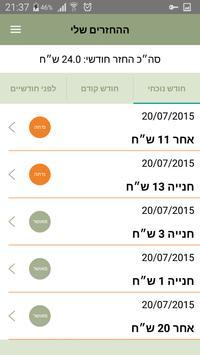 החזרית apk screenshot