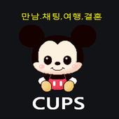 컵스톡-만남,무료채팅,랜덤,소개 icon