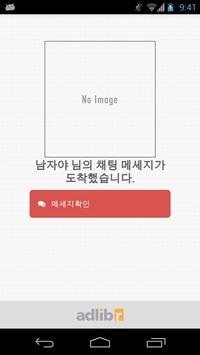 컵스톡-만남,무료채팅,랜덤,소개 apk screenshot