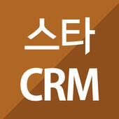 스타CRM (StarCRM) icon