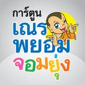 Pra-Payom Cartoon icon