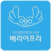 베리어프리 icon
